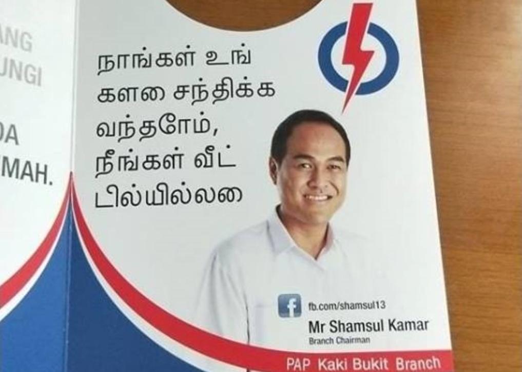 PAP member visiting homes in WP-held Aljunied GRC butchers Tamil